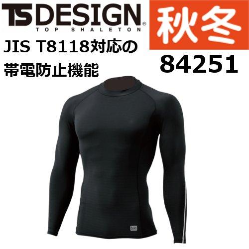 84221 ES ロングパンツ 【TS DESIGN】