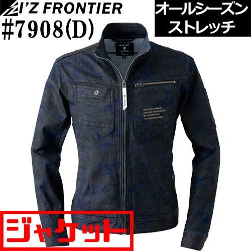 【完売】 #7908(D) ストレッチ3Dデニムワークジャケット 【I'Z FRONTIER (アイズフロンティア)】