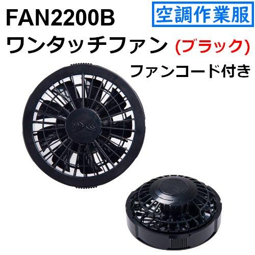 FAN2200B ワンタッチファンブラック(2個) (ファンケーブル付き) (FAN2200B + RD9261) 【空調服】
