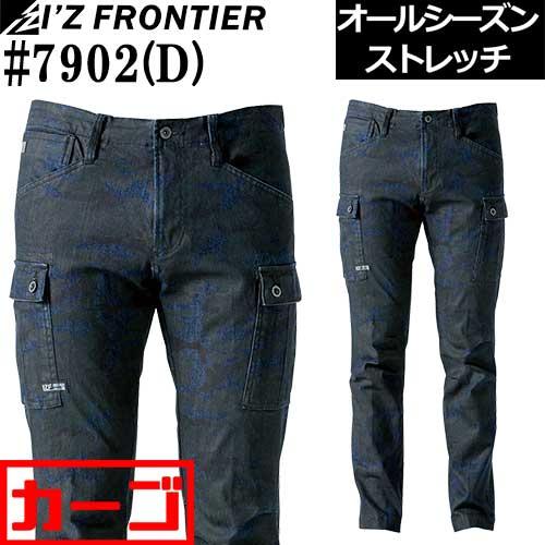 【完売】 #7902(D) ストレッチデニムカーゴパンツ 【I'Z FRONTIER (アイズフロンティア)】