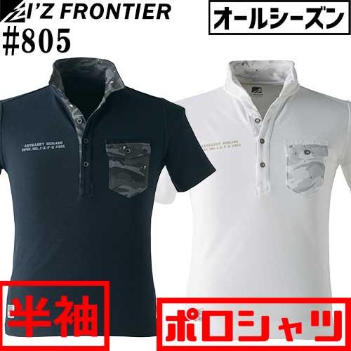 #805 ドライ鹿の子半袖ポロシャツ 【I'Z FRONTIER (アイズフロンティア)】