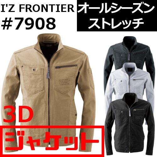#7908 ストレッチ3Dツイルワークジャケット 【I'Z FRONTIER (アイズフロンティア)】