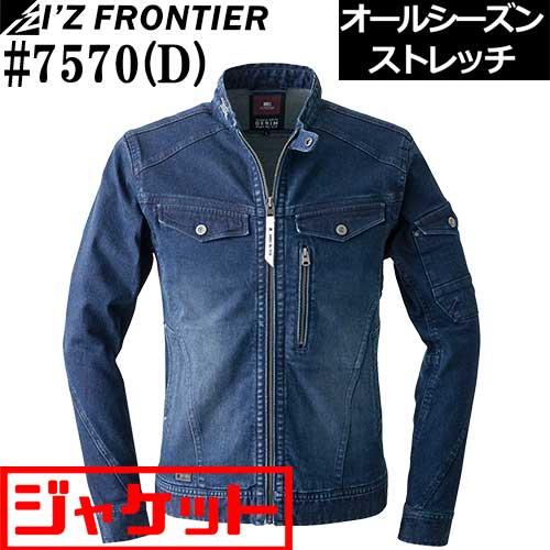 #7570(D) ストレッチ3Dワークジャケット (インディゴブルー) 【I'Z FRONTIER (アイズフロンティア)】