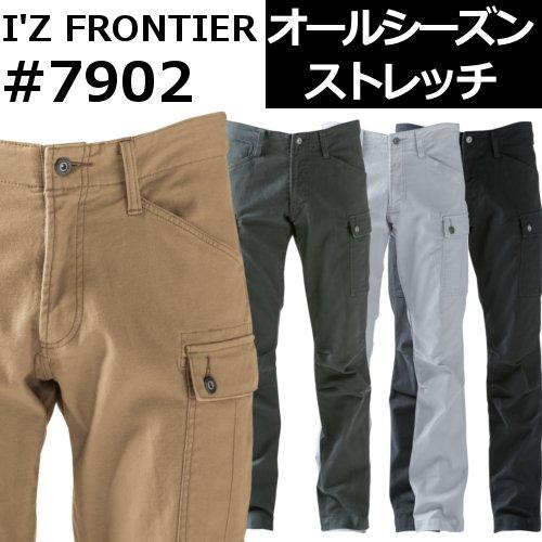 #7902 ストレッチツイルカーゴパンツ 【I'Z FRONTIER (アイズフロンティア)】