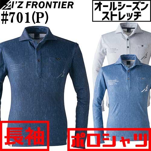 #701(P) ストレッチプリント長袖ポロシャツ 【I'Z FRONTIER (アイズフロンティア)】