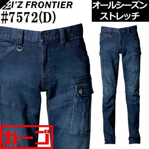 #7572(D) ストレッチ3Dカーゴパンツ (インディゴブルー) 【I'Z FRONTIER (アイズフロンティア)】