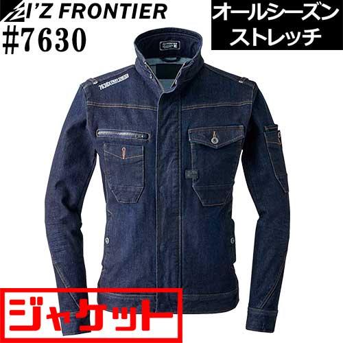 #7630 2WAYストレッチ3Dワークジャケット 【I'Z FRONTIER (アイズフロンティア)】