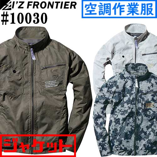 #10030 T100% カモフラリップ A.S.ワークジャケット 空調服 【I'Z FRONTIER  (アイズフロンティア)】