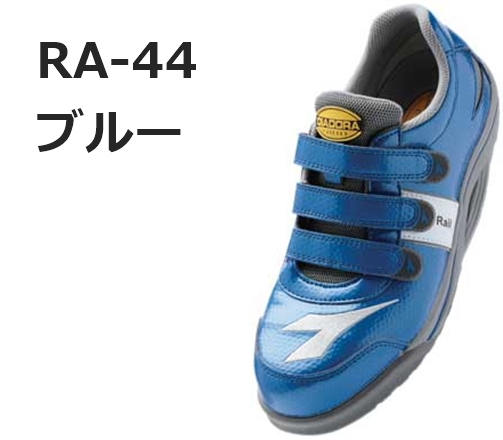 RAIL (レイル) RA-11 RA-22 RA-33 RA-44 【DIADORA(ディアドラ)】