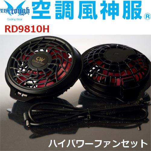 RD9810H ハイパワーファンセット 【空調風神服 アタックベース】
