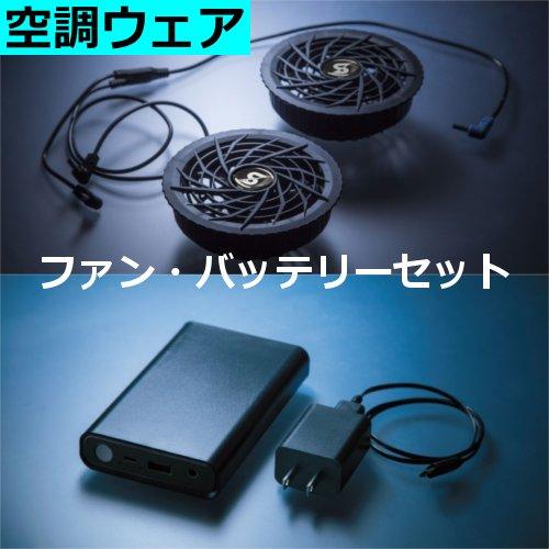 SK-11 ファンバッテリースターターキット 【シンメン 空調服 SHINMEN】