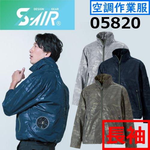 05820 S-AIR アクティブジャケット 【シンメン 空調服 SHINMEN】