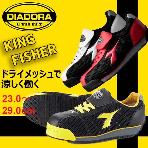 KINGFISHER (キングフィッシャー) KF-12 KF-25 KF-32 【DIADORA(ディアドラ)】