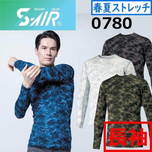 0780 S-AIR クールロングスリープ 【シンメン SHINMEN】