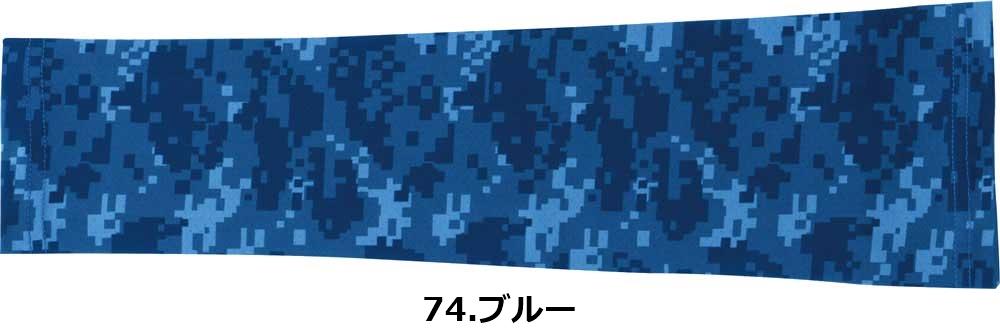 0783 S-AIR クールアームカバー 【シンメン SHINMEN】