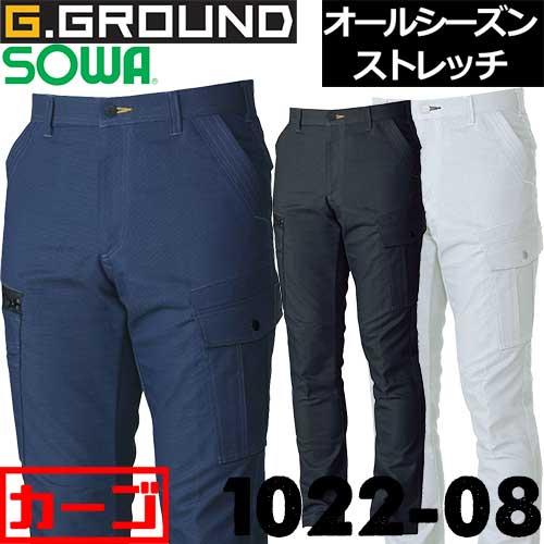 1022-08 カーゴパンツ 【SOWA】