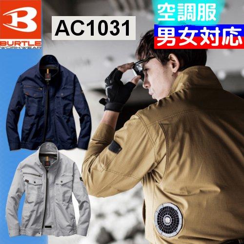 AC1031 エアークラフトブルゾン 【BURTLE(バートル)】