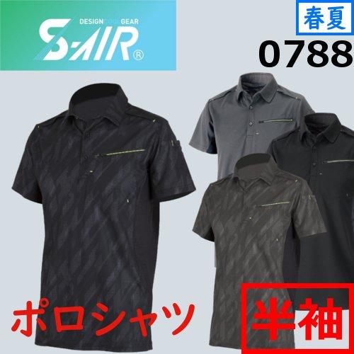 0788 S-AIR ポロシャツ 【シンメン SHINMEN】