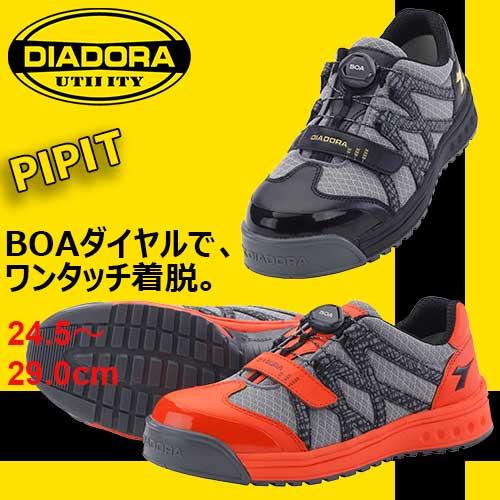 PIPIT (ピピット) PP-228 PP-728 【DIADORA(ディアドラ)】