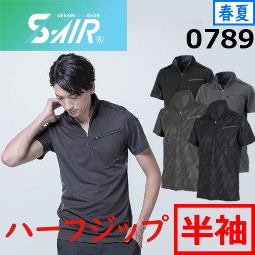 0789 S-AIR ハーフジップ 【シンメン SHINMEN】