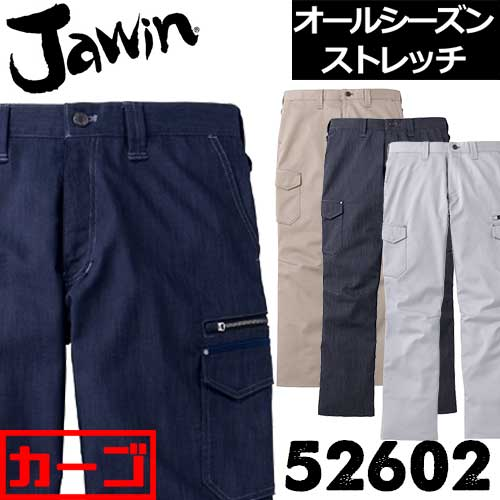 52602 ストレッチノータックカーゴパンツ 【自重堂 (Jawin)】