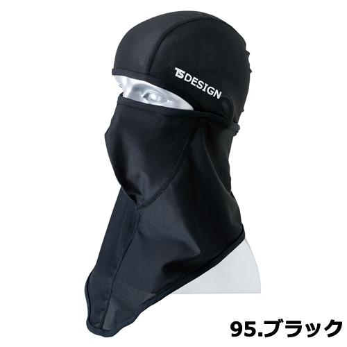841190 バラクラバ アイスマスクメッシュ  【TS DESIGN】
