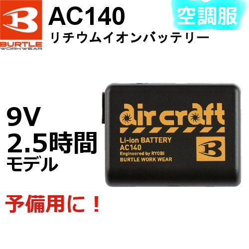 AC140  リチウムイオンバッテリー 【BURTLE(バートル)】