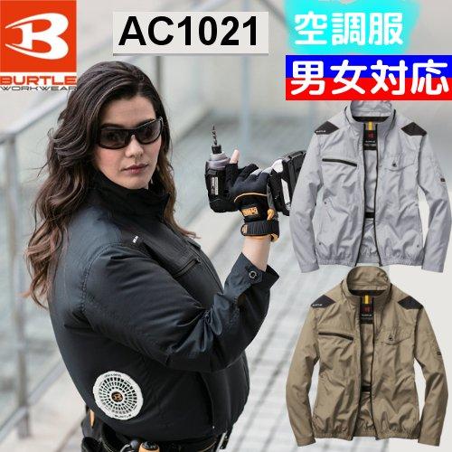 AC1021 エアークラフトブルゾン(ユニセックス) 【BURTLE(バートル)】