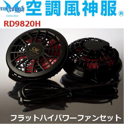 RD9820H フラットハイパワーファンセット 【空調風神服 アタックベース】