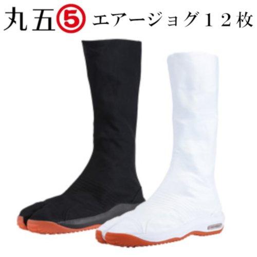 エアージョグ12枚 【丸五】 10427