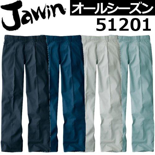 51201 ワンタックパンツ 【自重堂 (Jawin)】