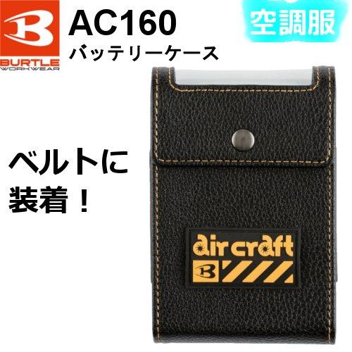 AC160 バッテリーケース 【BURTLE(バートル)】