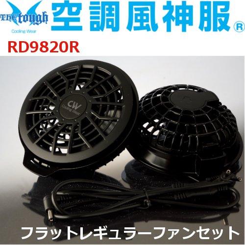 RD9820R フラットレギュラーファンセット 【空調風神服 アタックベース】