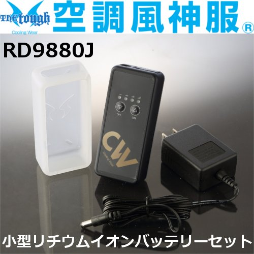 RD9880J 小型リチウムイオンバッテリーセット 【空調風神服 アタックベース】