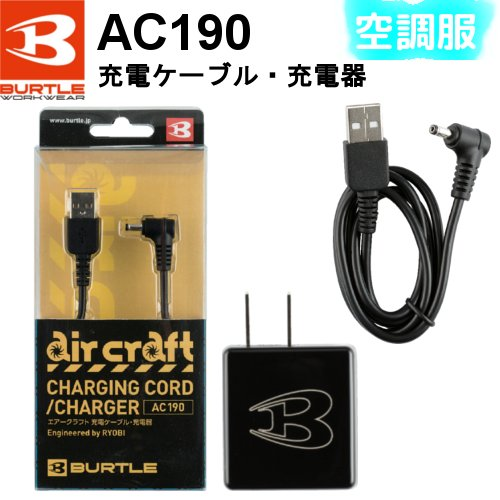 AC190 充電ケーブル・充電器 【BURTLE(バートル)】