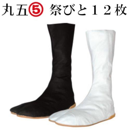 祭びと12枚 【丸五】 10791