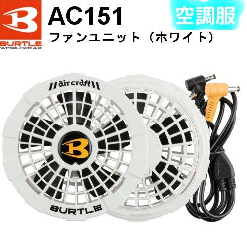 AC151 ファンユニット (ホワイト・レッド) 【BURTLE(バートル)】