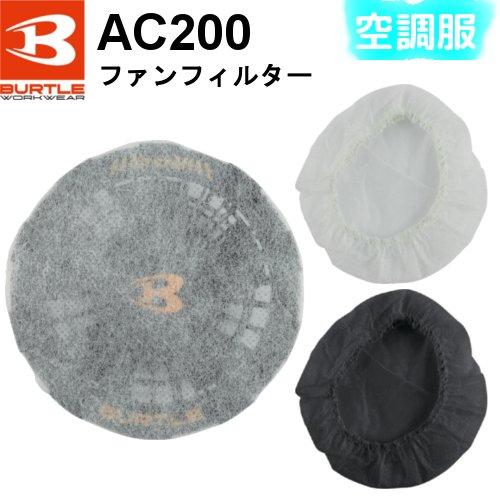 AC200 ファンフィルター 【BURTLE(バートル)】