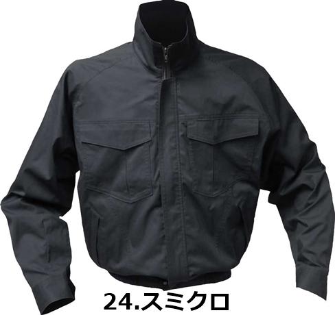 88100 SK型ワークブルゾン 【シンメン 空調服 SHINMEN】