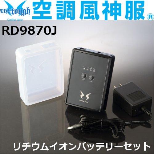 RD9870J リチウムイオンバッテリーセット 【空調風神服 アタックベース】