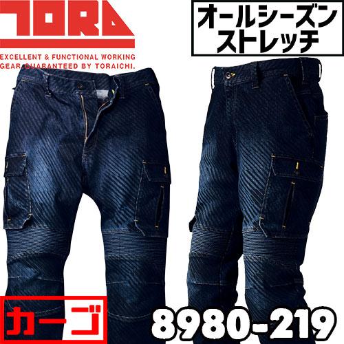 8980-219 デニム蛇腹カーゴパンツ 【寅壱 TORAICHI】