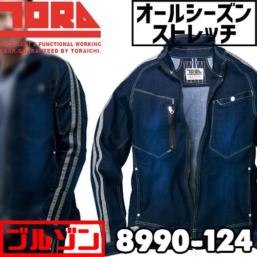 8990-124 デニム長袖ブルゾン 【寅壱 TORAICHI】
