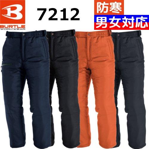 7212 防寒パンツ 【BURTLE(バートル)】