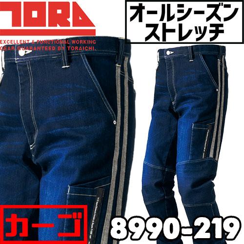 8990-219 デニムカーゴパンツ 【寅壱 TORAICHI】