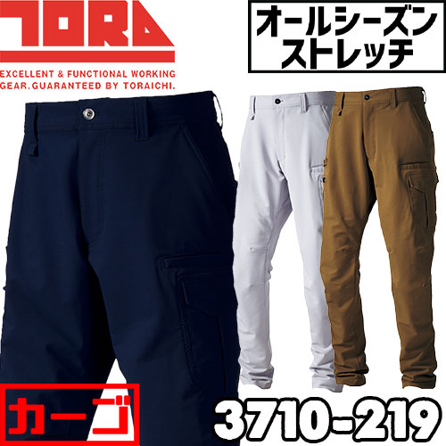 3710-219 カーゴパンツ 【寅壱 TORAICHI】