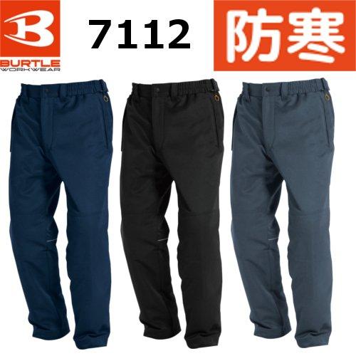 7112 防寒パンツ 【BURTLE(バートル)】