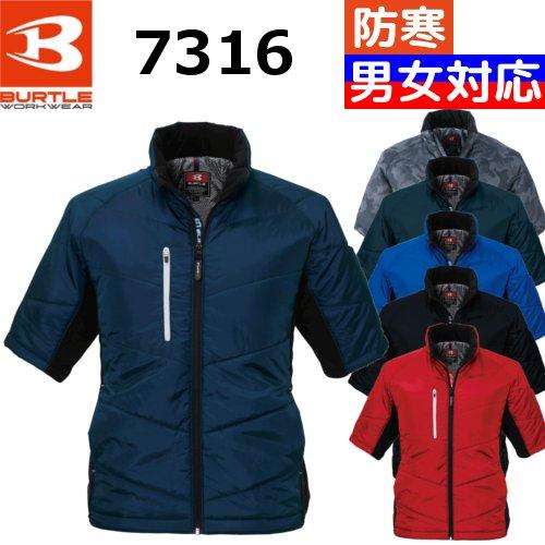 7316 半袖防寒ブルゾン(ユニセックス) 【BURTLE(バートル)】