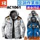 AC1061 エアークラフトパーカージャケット(ユニセックス) 【BURTLE(バートル)】