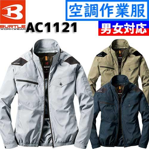 AC1121 エアークラフトブルゾン(ユニセックス) 【BURTLE(バートル)】