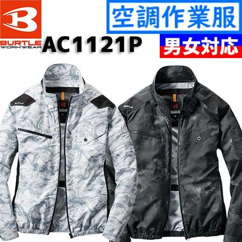 AC1121P エアークラフトブルゾン(ユニセックス) 【BURTLE(バートル)】